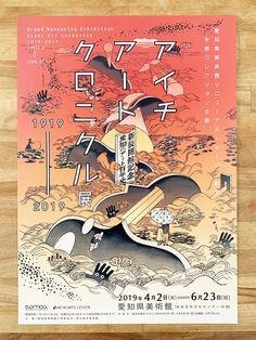 展覧会のフライヤーデザイン20種   Design Peeji   様々なことをデザインと結びつけて考えます。 Flyer Design, Web Design, Graphic Design, Leaflet Layout, Bw Photography, Poster Ads, Japan Post, Graphic Patterns, Making Ideas
