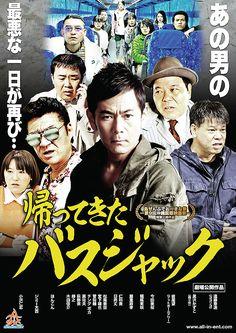 Bus Jack Returns / Kaette Kita Basujyakku / 帰ってきたバスジャック (2017) - Japanese Movie