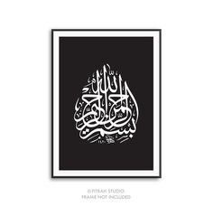 In the name of Allah. 'بسم الله' Bismillah by FitrahStudio