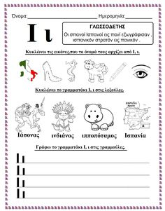 Christmas Worksheets, Worksheets For Kids, Greek Language, Speech And Language, Learn Greek, Kids Homework, School Lessons, Learn To Read, Taxi