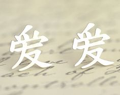 "Argento orecchini Love - Japananese Kanji ""amore"", scrittura giapponese, orecchini di Feng Shui, caratteri cinesi, hanzi scrittura"