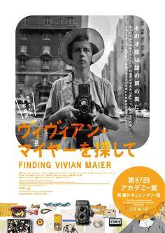 死ぬまで知られていなかった写真家――「ヴィヴィアン・マイヤーを探して」|どこより早い展覧会案内ーーアート・コンシェルジュからの便り|山内宏泰|cakes(ケイクス)