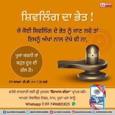 Shivratri Punjabi | S A NEWS Verses About Strength, Verses About Love, Quotes About God, Mahashivratri Images, Sa News, Life Changing Books, Verses Wallpaper, Inspirational Quotes For Women, Bible For Kids