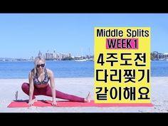 4주도전 다리찢기 같이해요! [WEEK1] - YouTube