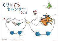 楽天ブックス: ぐりとぐらカレンダー 2018 - 中川李枝子 - 9784834061741 : 本