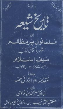 book  book Tareekh shia deobandin PDF format