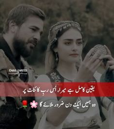 First Love Quotes, Love Smile Quotes, True Love Quotes, Love Quotes For Him, Poetry Photos, Best Urdu Poetry Images, Love Poetry Urdu, Muslim Love Quotes, Couples Quotes Love