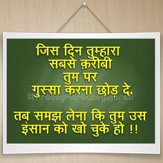 gussa usi par kiya jata h jisko sabse jyda pyar kiya jata hai qki anjaan aadmi to us gusse ke layak bhi nhi.......