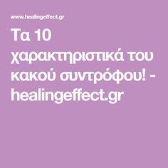 Τα 10 χαρακτηριστικά του κακού συντρόφου! - healingeffect.gr Wisdom, Education, Tips, Quotes, Women's Fashion, Cleaning, Quotations, Fashion Women