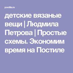 детские вязаные вещи | Людмила Петрова | Простые схемы. Экономим время на Постиле