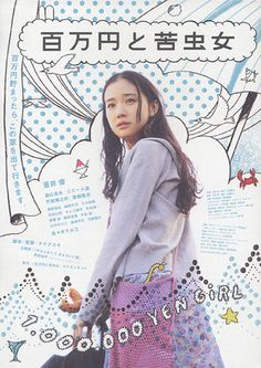 One Million Yen Girl - A young woman who has done some time in jail works a series of odd jobs, continually picking up and starting over somewhere else. Graph Design, Pop Design, Design Girl, Cover Design, Layout Design, Print Design, Dm Poster, Typography Poster, Typography Design