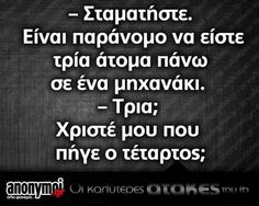 Ανθή Νικολάου! - Google+ Greek Memes, Funny Greek Quotes, Funny Picture Quotes, Sarcastic Quotes, Funny Vid, Stupid Funny Memes, Hilarious, Funny Images, Funny Photos
