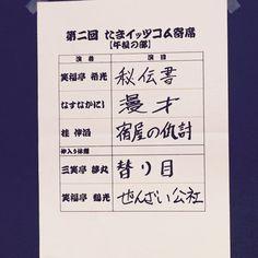 (5) #今日の演目 - Twitter検索by@kanto_loam  3月13日