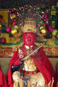 Folk Religion in China | Statue of a Taizu deity ( deified important ancestor) inside a temple ...