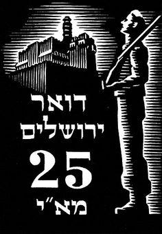 Jerusalem siege stamp, 1948. by Ismar David (1910-1996)
