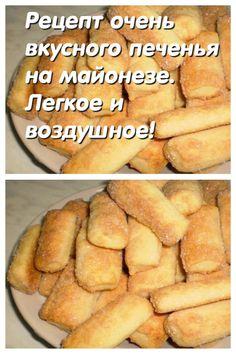 Cake Recipes, Vegan Recipes, Dessert Recipes, Desserts, Russian Recipes, Recipe Of The Day, Hot Dog Buns, Valspar, Baked Goods