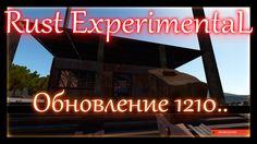 Rust Experimental-новый раст 1210. Обзор обновления