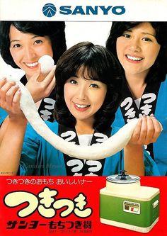 Twitter キャンディーズ Retro Advertising, Retro Ads, Vintage Advertisements, Vintage Labels, Vintage Ads, Vintage Posters, Best Ads, Japanese Poster, Japanese Graphic Design