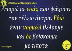 Greek Quotes, Sarcasm, Funny Quotes, Letters, Humor, Memes, Wisdom, Smile, Funny Phrases