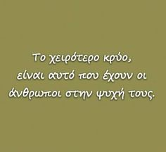 Greek Quotes, Picture Quotes, Mindfulness, Words, Life, Pictures, Photos, Photo Quotes