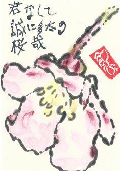 Etegami watercolor and sumi postcard, a single cherry blossom, with Issa haiku 君なくして 誠に多太の 桜哉 .2013-04-06 http://labontegami.com/2013/04/09/cherries/