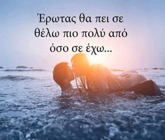 Greek Words, Live Laugh Love, Relaxing Music, Greek Quotes, Movie Quotes, Inspire Me, Wisdom, Messages, Feelings