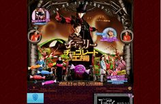 http://pdl.warnerbros.com/wbol/jp/chocolatefactory/flash.html
