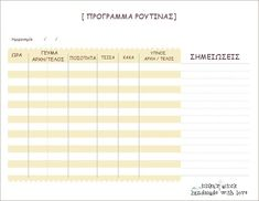 FREE PRINTABLE BABYSITTERS DAILY PLANNER GREEK