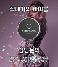 #작대기 #아이스 #후리 확실함을 추구하는 메스엔캔디 입니다 텔레채널 t.me/methncandy7 상담은  TELGERAM @MethNcandy TELEGRAM @MethNcandy1 Channel, Movie Posters, Movies, 2016 Movies, Film Poster, Films, Popcorn Posters, Film Books, Billboard