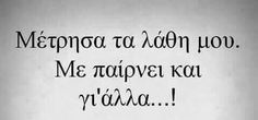 Me Quotes, Funny Quotes, Perfection Quotes, Greek Words, Greek Quotes, Strong Women, The Cure, Jokes, Thoughts