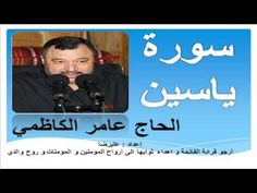 سورة ياسين يس   الحاج عامر الكاظمي - Surah Yasin