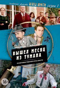 Zagadochnye Ubijstva Agaty Kristi 1 2 3 4 Sezon Serial Vse Serii Smotret Onlajn V Besplatno Filmy Agatha Christie Baseball Cards Drama