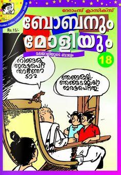 MALAYALAM MAGAZINE, NOVELS, SHORT STORY, POEM, ESSAY Etc. ONLINE READ: BOBANUM MOLIYUM NEW MALAYALAM BOOKS ONLINE FREE RE...