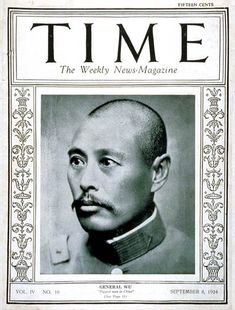 TIME Cover - Vol. 4 Nº 10: General Wu Pei-fu | Sep. 8, 1924                       http://en.wikipedia.org/wiki/Wu_Peifu
