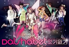 """Dal★Shabet releases new jacket cover photo for """"Have, Don't Have"""""""