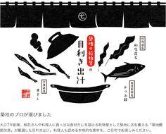 築地の乾物屋の目利き出汁 Web Design, Food Design, Menu Layout, Festival Logo, Japanese Graphic Design, Identity Design, Banner Design, Logo Inspiration, Packaging Design