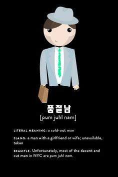 "Korean Slang: ""A Sold-Out (Taken) Man"" in other words, most of the guys I crush on -_-"