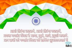 Republic Day Find out the best collection of republic day quotes, wishes, and sayings from great freedom fighters & more! Indian Flag Quotes, Republic Day Message, Freedom Fighters, Quote Of The Day, Messages, Sayings, Happy, Lyrics
