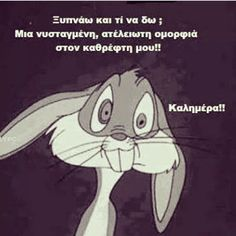 I wake up and what am I seeing. A sleepy endless beauty in my mirror. Funny Greek Quotes, Greek Memes, Funny Quotes, Fb Quote, Hipster Wallpaper, Funny Statuses, Love Hug, Greek Words, Good Morning Quotes