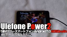Ulefone Power2 SIMフリースマートフォン Android 7.0 6050mAh 01ゲームでGo!!
