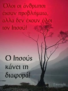 Spiritual Quotes, Positive Quotes, Greek Beauty, Greek Quotes, Life Advice, Spirituality, Positivity, Faith, Words