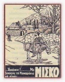 Ακάκιε!.......Μη ξεχάσης τα Μακαρόνια να είναι ΜΙΣΚΟ. Vintage Advertising Posters, Vintage Advertisements, Vintage Ads, Vintage Posters, Vintage World Maps, Old Greek, Old Commercials, Greek Culture, Retro Ads