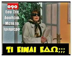 Greek Memes, Funny Greek Quotes, Funny Picture Quotes, Funny Quotes, Funny Images, Funny Pictures, Bright Side Of Life, Series Movies, Funny Facts