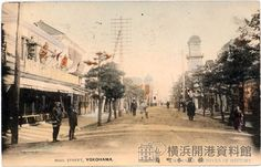 明治30年代の町会所。現在の開港資料館。