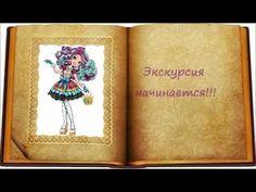 Видео на конкурс от канала MGM домик книжка - YouTube