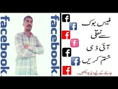 How To Block Someone Facebook Account ( 100% Working Trick 2017 ) Urdu/H...