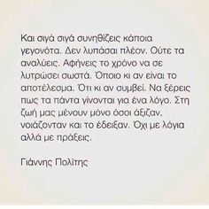 Greek Quotes, Wise Quotes, Poetry Quotes, Qoutes, Quote Posters, Relationship Quotes, Relationships, Self Help, True Stories