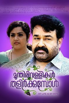 Watch Munthirivallikal Thalirkkumbol 2017 Full Movie Streaming Free Download
