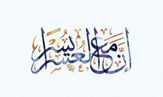 Calligraphy Lessons, Arabic Calligraphy Design, Islamic Calligraphy, Calligraphy Doodles, Calligraphy Alphabet, Islamic Art Canvas, Islamic Paintings, Islamic Wall Art, Arabesque