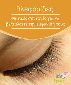 Βλεφαρίδες: σπιτικές συνταγές για να βελτιώσετε την εμφάνισή τους  Οι βλεφαρίδες είναι ένα #ζωτικό μέρος του #σώματός σας, επειδή όχι μόνο σας #βοηθούν να δώσετε στο #πρόσωπό σας μια καλύτερη εμφάνιση, αλλά ο βασικός ρόλος τους είναι να προστατεύουν τα μάτια σας από τις διάφορες λοιμώξεις και από τη σκόνη και τη βρωμιά που μπορεί να εισχωρήσει στα μάτια σας. #ΟΜΟΡΦΙΆ Diy Beauty, Beauty Hacks, Lashes, Facts, Eyes, Beauty Tricks, Eyelashes, Homemade Beauty Products, Cat Eyes